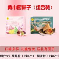 【包邮】黄小厨 家味粽+星星粽组合装 中式水晶糕点