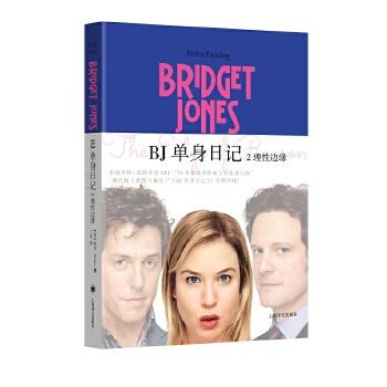"""BJ单身日记2:理性边缘(BJ单身日记三部曲) 布丽吉特·琼斯:入选BBC """"70年来*影响力女性排行榜""""的虚构人物,超越时代的都市单身女性爱情宝典、现代版《傲慢与偏见》,芮妮·齐薇格、科林·费尔斯主演同名电影《BJ单身日记》风靡全球20年!"""