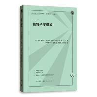 蒙特卡罗模拟(格致方法・定量研究系列)