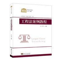工程法案例教程 高歌 东南大学出版社【新华书店 品质保证】