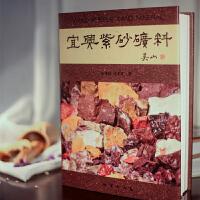 正版宜兴紫砂矿料书 朱泽伟 沈亚琴 主编 吴山2009年8月版精装地质出版社
