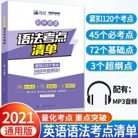 2020闪过系列 初中英语语法考点清单 初中英语语法大全解 初一至初三中考英语语法精讲精练中学生英语语法专项训练真题练