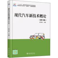现代汽车新技术概论(第3版)