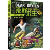 荒野求生少年生存小说拓展版9:中国雨林的惊天一跃