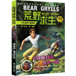 荒野求生少年生存小说系列(拓展版)・中国雨林的惊天一跃
