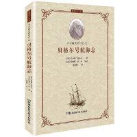 【二手旧书9成新】智慧巨人丛书:不可抹灭的印记之 贝格尔号航海志9787535780126(英) 查尔斯.达尔,(Da