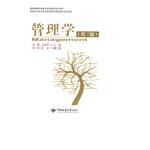 《管理学》(第三版) 余敬 刁凤琴 中国地质大学出版社【新华书店 正版放心购】