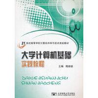 大学计算机基础实践教程(21世纪高等学校计算机科学与技术规划教材)