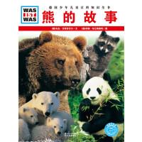 什么是什么:熊的故事(平)