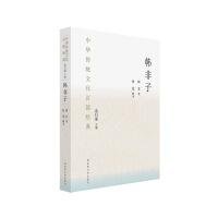 中华传统文化百部经典・韩非子(平装)