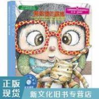 【二手旧书9成新】戴眼镜的露娜莫里斯;戴化学工业出版社