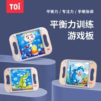 TOI儿童迷宫儿童玩具走珠掌上滚珠平衡专注耐心培养游戏4-6岁玩具