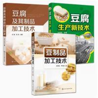 豆腐生产新技术+大豆深加工 2册 大豆油脂蛋白豆乳豆腐酱油腐乳腐竹豆豉纳豆豆乳饮料制作 大豆蛋白质加工 大豆制品生产加
