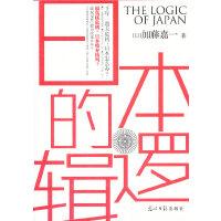 日本的逻辑