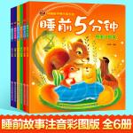 睡前5分钟 6册 幼儿启蒙经典童话绘本图书益智早教读物 3-6岁亲子共读睡前故事书