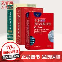 牛津高阶英汉双解词典+现代汉语词典+古代汉语词典(第9版) 商务印书馆