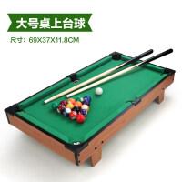 小台球桌球儿童大号小孩家用8-10-15岁男孩运动玩的玩具