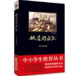 铁道游击队(货号:A8) 知侠,韩和平 9787561346662 陕西师范大学出版社威尔文化图书专营店