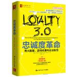 【旧书二手书9成新】忠诚度革命:用大数据、游戏化重构企业粘性 Rajat Paharia 9787300195445