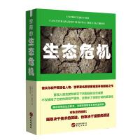 空前的生态危机(诺贝尔和平奖提名人物、世界著名思想家格里芬的颠覆之作,中文版首次震撼出版 )