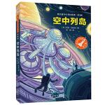 空中列岛(银火箭少年科幻系列・第2辑)