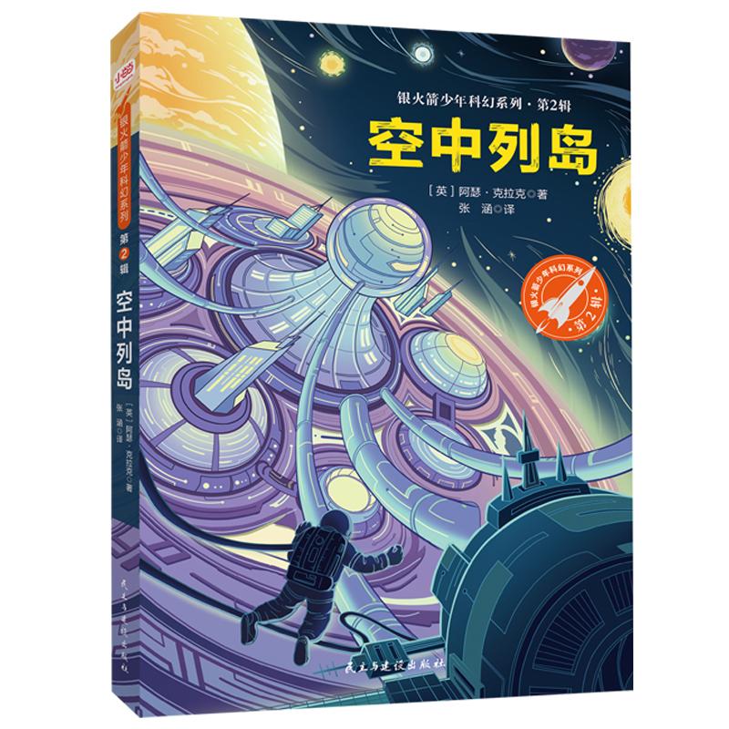 """空中列岛(银火箭少年科幻系列·第2辑) """"太空预言家""""""""20世纪科幻三大巨头""""之一、美国科学与幻想作家协会""""大师奖""""终身成就奖得主阿瑟·克拉克关于太空预言的史诗级作品。一部关于人类探索空间站的恢弘构想,激发了几代人探索太空的兴趣。"""