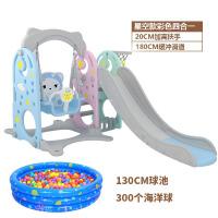 六一儿童节礼物家用儿童滑滑梯秋千组合儿童室内家用幼儿园宝宝游乐场小型小孩多功能玩具家庭游乐园 +130球池 +300海