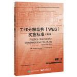 工作分解结构(WBS)实施标准(第2版)( 项目管理协会(Project Management Institute),