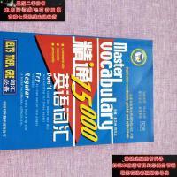 【二手旧书9成新】精通英语词汇15000(IELTS TOEFL GRE词汇)9787500111337