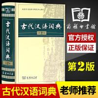 古代汉语词典(精装)(第2版) 团购电话:13011936575