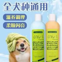 狗狗沐浴露全犬种搭配用宠物护毛素柔顺闪亮滋养调理香波香波浴液