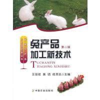 兔产品加工新技术(第二版)