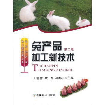 兔产品加工新技术(第二版)<畜禽水产品加工新技术丛书>
