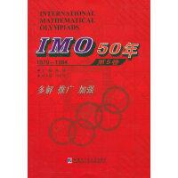 IMO50年第五卷