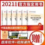 备考2020年官方现货2019年中国银行从业资格考试用书 银行业法律法规与综合能力(公共基础)+个人理财+个人贷款+公