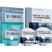 S7-1500 PLC项目设计与实践+SIMATIC S7-1500与TIA博途软件使用指南 西门子工业自动化技术丛书