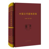 中国古代服饰辞典