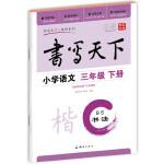 小学语文三年级下册楷书字帖BS北师版 书写天下米骏硬笔书法