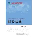 财经法规(第五版)