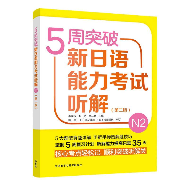 5周突破新日语能力考试听解N2(第二版)