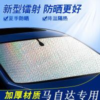 马自达6阿特兹CX-5昂克赛拉CX-4专用汽车遮阳挡防晒隔热帘遮阳板