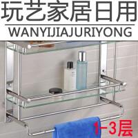 卫生问置物架三层 双层浴巾架不锈钢单层毛巾架双层玻璃卫生间置物架浴室挂件