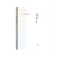 海德格尔:翻译、解释与理解 王庆节 张任之 生活.读书.新知三联书店