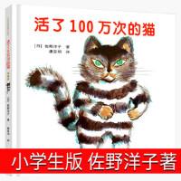 活了100万次的猫五年级六年级接力出版社中文绘本译林佐野洋子小学生三年级正版非注音版一百万次 1百万次 一万次一万年死