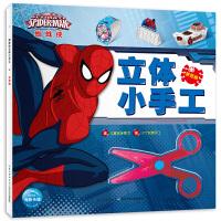 蜘蛛侠立体小手工:梦想篇