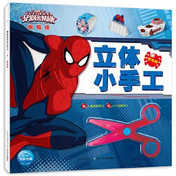 蜘蛛侠立体小手工:梦想篇 安全剪刀不伤手,图例清晰有步骤,瞄准线条折一折,手眼协调巧粘贴。和蜘蛛侠一起玩转立体小手工,亲手打造属于你的英雄世界!海豚传媒出品