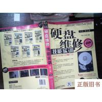 【旧书8成新】硬盘维修技能实训(第2版)(芯片级)
