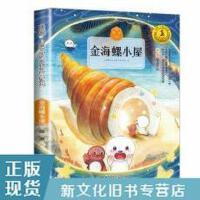 【二手旧书9成新】金海螺小屋金波9787305202278南京大学出版社