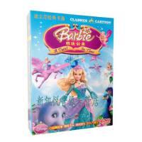【商城正版】迪斯尼经典卡通:芭比公主合集(4DVD超值套盒装)