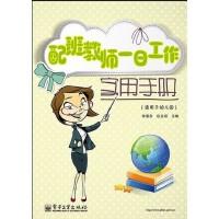 幼儿老师工作日志一人一本 配班教师一日工作实用手册(适用于幼儿园)(全彩)